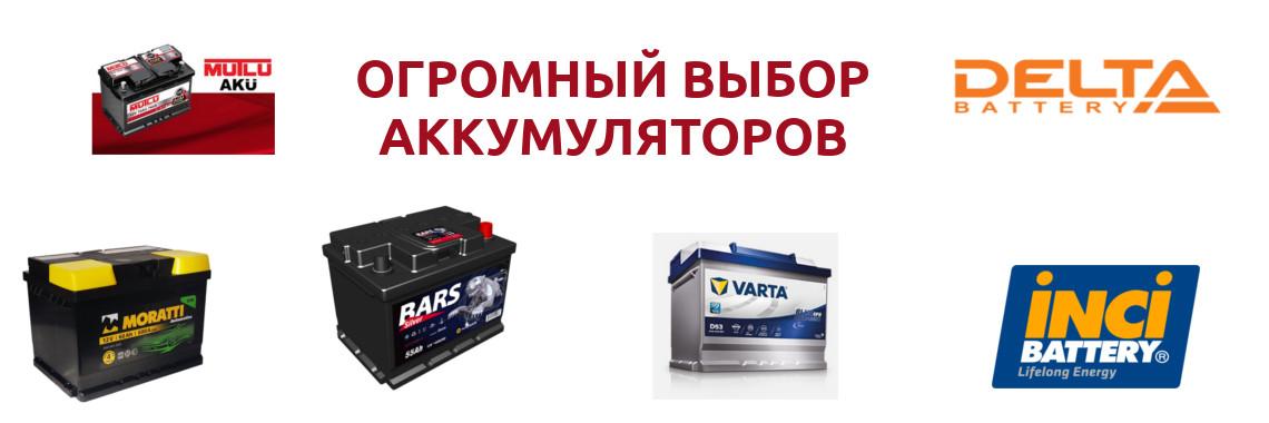 Аккумуляторы на авто и мото транспорт
